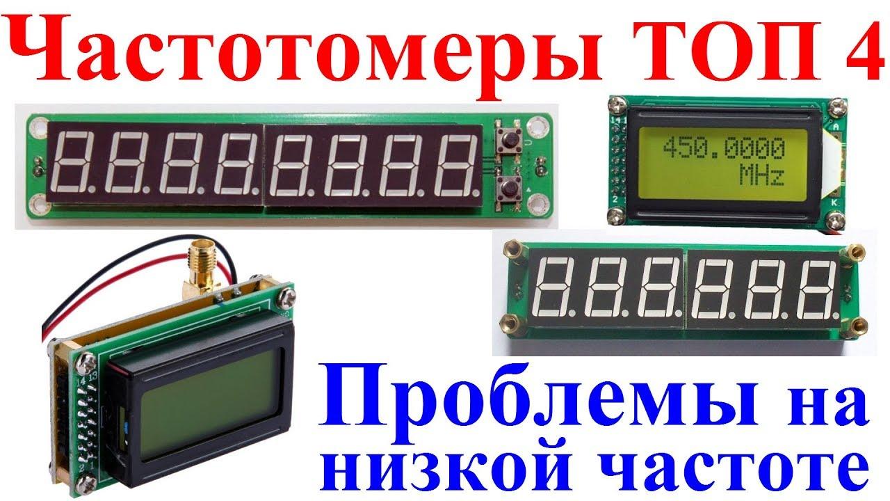Частотомеры ТОП 4. Проблемы на низкой частоте!?