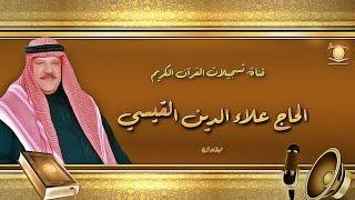 الحاج علاء الدين القيسي- غافر والقيامة والدهر