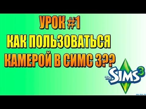 УРОК #1:КАК ПОЛЬЗОВАТЬСЯ КАМЕРОЙ В СИМС 3 (THE SIMS 3)