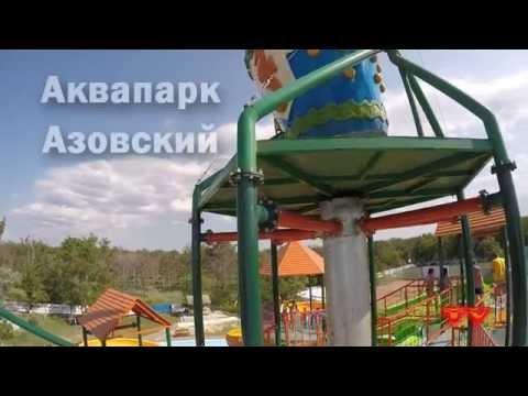 """Аквапарк """"Остров Сокровищ"""" в пансионате """"Азовский"""""""