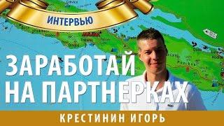 Заработок на партнерках. Секретные фишки в интервью с Игорем Крестининым