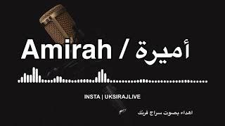 أشعار  إهداء بإسم أميرة   Gift with my voice to Amirah