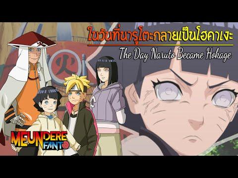 NARUTO : ในวันที่นารูโตะกลายเป็นโฮคาเงะ [ The Day Naruto Became Hokage ]