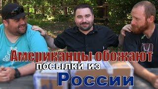 Американцы обожают посылки из России
