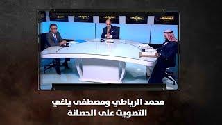 محمد الرياطي ومصطفى ياغي - التصويت على الحصانة