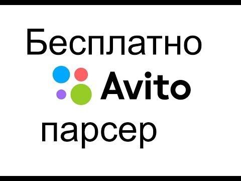 Как собрать базу телефонов с Авито бесплатно, парсер Авито, парсинг Avito