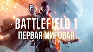 ПЕРВАЯ МИРОВАЯ BATTLEFIELD 1