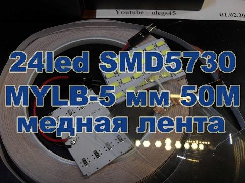 Led панель 3W 12V 24led SMD5730,  MYLB Медная лента 5 мм длина 50 м