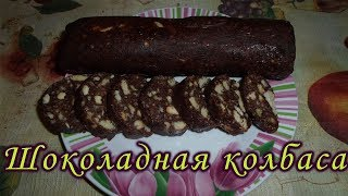 Шоколадная колбаса с грецкими орехами. Простой и очень вкусный десерт из печенья! Chocolate Sausage