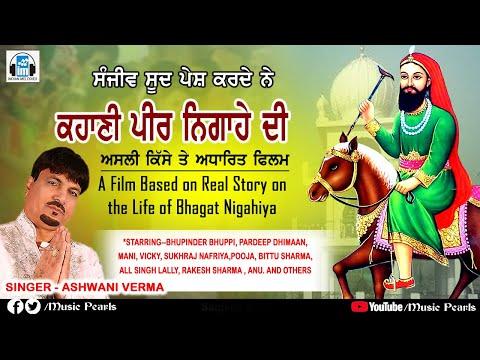 """SHAH-E-SHEHANSHAH LAKHDATTA JI/Sarkar Peer Nigahawalla /BHAGAT NIGAHIYA-""""Nigahe Utte Mehar Ho Gayi""""-"""