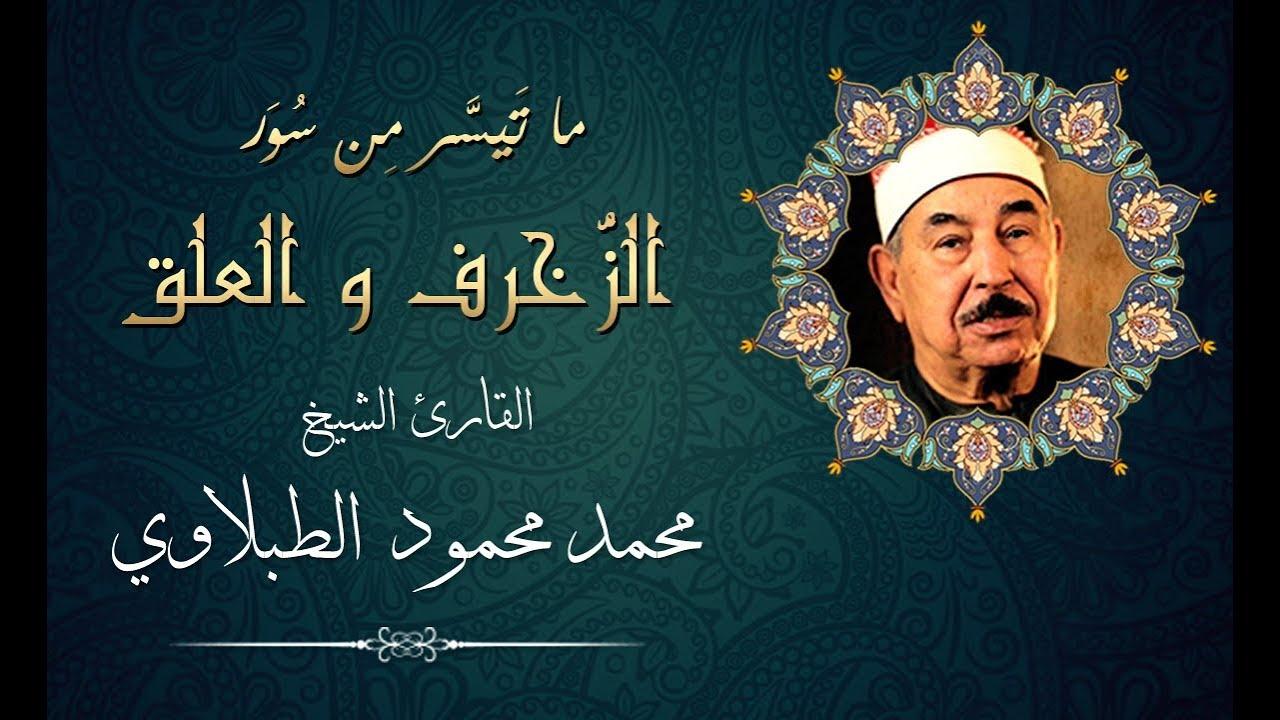 تلاوة إعجازية نادرة للشيخ محمد محمود الطبلاوي | من سور الزخرف والعلق | قران المغرب 11 رمضان