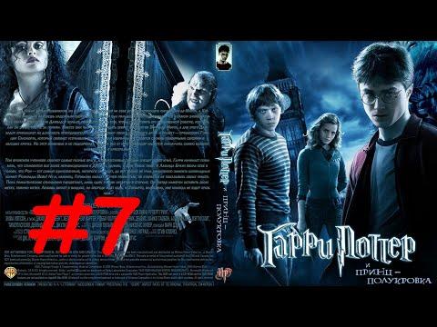 Гарри Поттер и Принц - Полукровка. Полное прохождение игры со всеми секретами ПК. Часть [7/9] HD