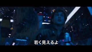 映画『ハン・ソロ/スター・ウォーズ・ストーリー』本編映像