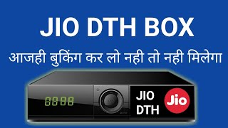 Jio SET TOP BOX ONLINE BOOKING..