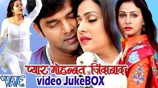 HD प्यार मोहब्बत जिन्दाबाद - Pyar Mohabbat Jindabad - Video JukeBOX - Bhojpuri Hit Song 2021