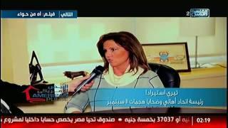 برنامج النبض الأمريكي حلقة 14 فبراير 2017  فقط وحصريا على #القاهرة_والناس