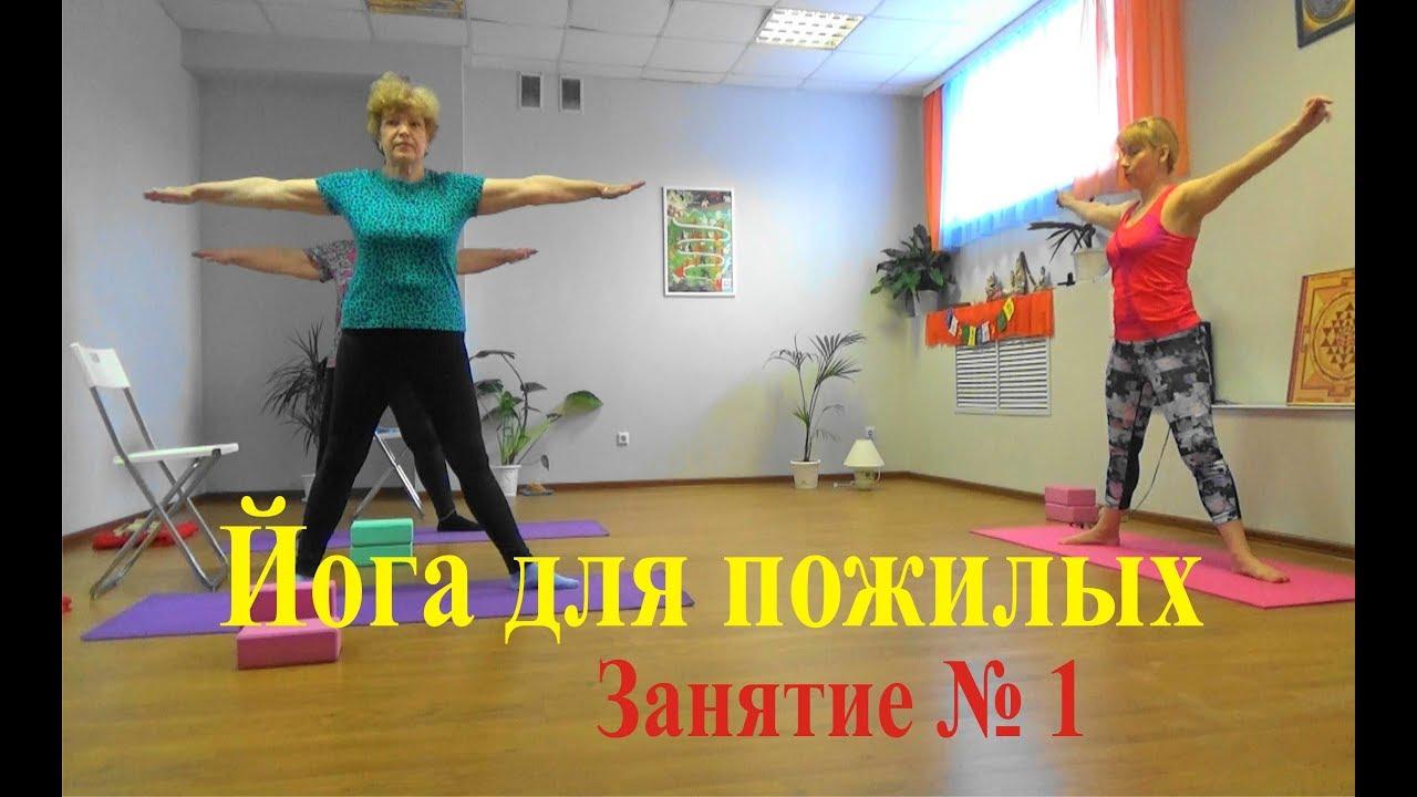 Йога для пожилых - Утреннее занятие № 1