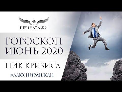 Гороскоп Июнь 2020 | ПИК КРИЗИСА | Академия Шринатджи