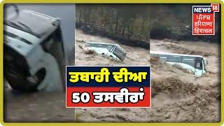 ਤਬਾਹੀ ਦੀਆ ਤਸਵੀਰਾਂ - ਲੋਕ ਪਰੇਸ਼ਾਨ | 10 Minute-50 News | News18 Live | News18 Himachal Haryana Punjab
