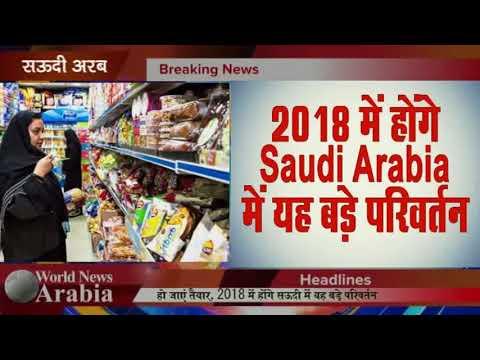 2018 में होंगे सऊदी में यह बड़े परिवर्तन || saudi arabia eight economic changes in 2018