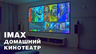 "Домашний кинотеатр ""IMAX"""