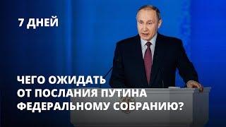 Чего ждать от послания Путина Федеральному собранию? 7 дней с Дмитрием Козенко
