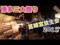 筥崎宮放生会に行って来ました の動画、YouTube動画。