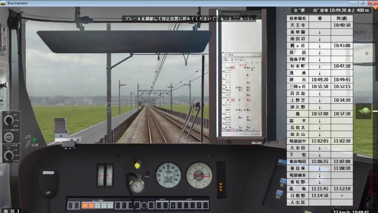 位置 走行 jr 列車 西日本