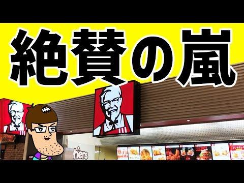 【ケンタッキー】絶賛の嵐と噂のすごいヤツ!!