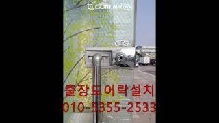 [철원군갈말읍유리문도어락/현관유리문번호키]신철원리 일반…