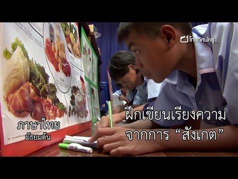 ภาษาไทย มัธยมต้น ฝึกเขียนเรียงความจากการสังเกต