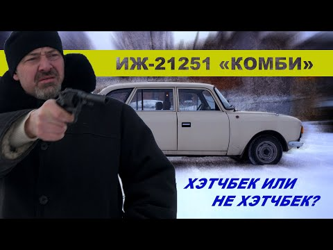 НЕ ХЭТЧБЕК!!! ИЛИ ХЭТЧБЕК??? Иж-21251 «Комби»/ Иван Зенкевич PRO