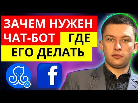 Как работает чат бот фейсбук в manychat. Автоворонка продаж через бота в facebook messenger
