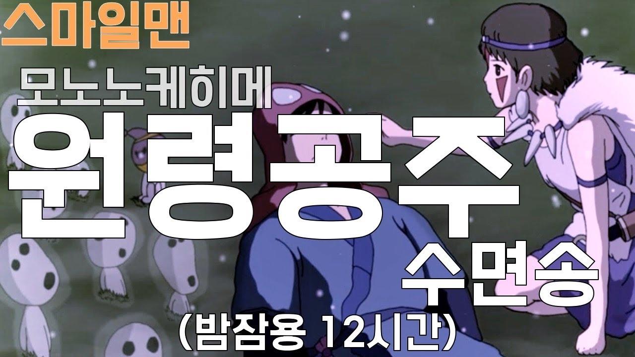 원령공주 수면송 '모노노케 히메' (12시간 밤잠용) / Princess Mononoke Sleep Song(12-hours) / ASMR - 스마일맨SmileMan