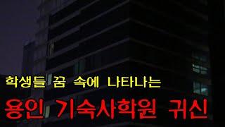 학원강사가 제보한 용인 B기숙학원 괴담 ㅣ 공포실화 ㅣ…