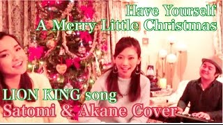 Have Yourself A Merry Little Christmas|Can You Feel The Love Tonight? Mashup (Satomi & Akane Cover)