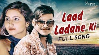 Laad Ladane Ki | Amir Khan, Pooja Panjaban, GR | Latest Haryanvi Songs Haryanavi 2018 | Nav Haryanvi