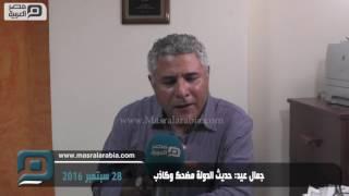 مصر العربية | جمال عيد: حديث الدولة مضحك وكاذب