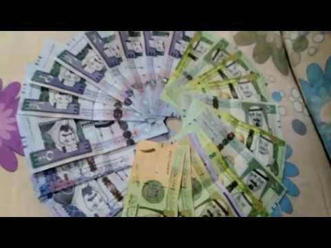 How Saudi Arabian Riyal looks like | Saudi Arabian Currency