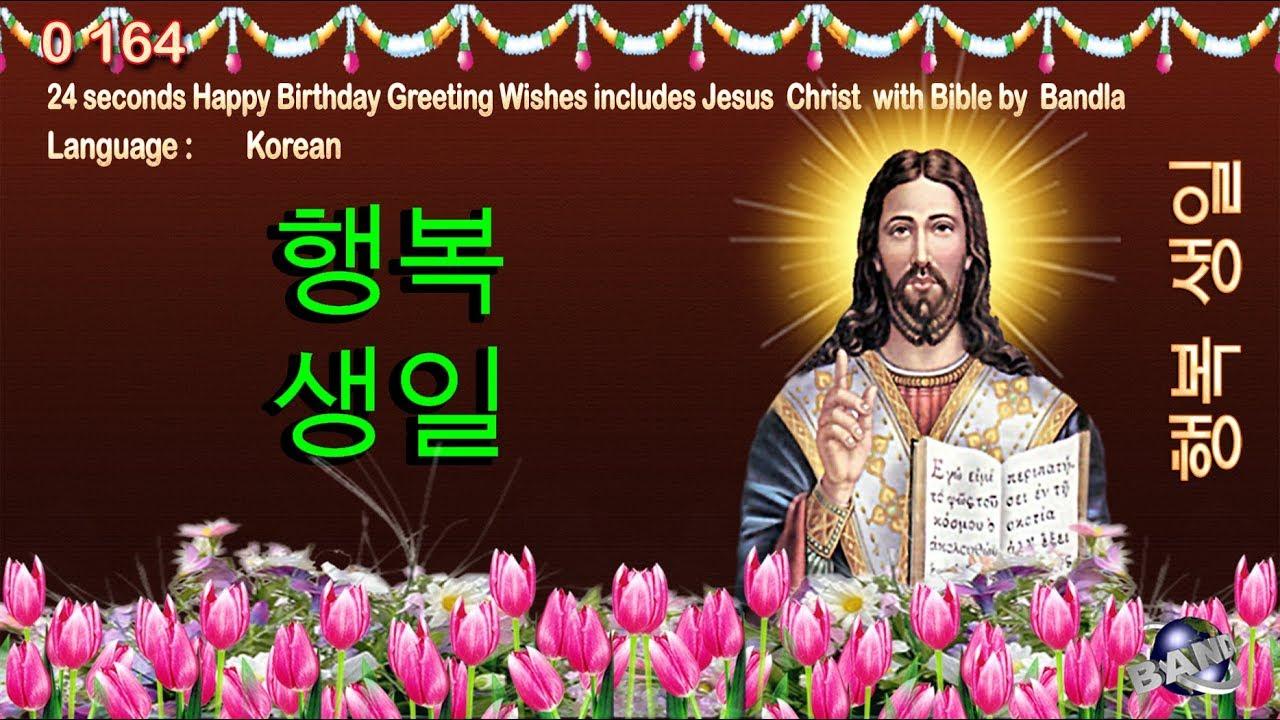 Korean Birthday Greetings Kenindlecomfortzone