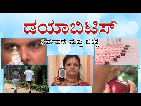 Type-2 Diabetes Management and treatment : Kannada