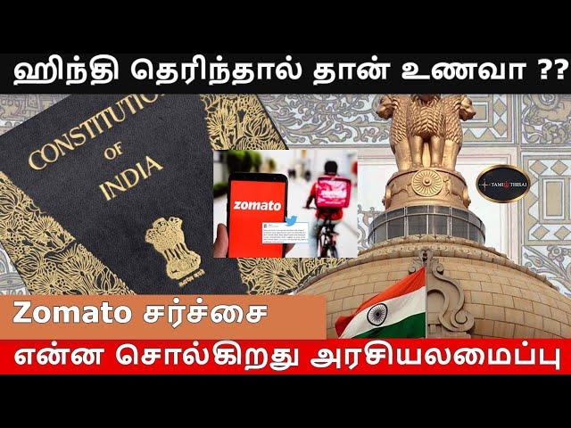 ஹிந்தி தெரிந்தால் தான் உணவா ??? என்ன சொல்கிறது அரசியலமைப்பு   TamilThisai   Zamota   Hindi  