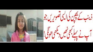 Zainab's Childhood unseen Pictures | Zainab Kasur k bachpan ki tasveerain  Zainab childhood memories