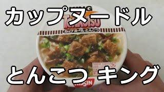 NISSIN カップヌードル とんこつ キング NISSIN Cup Noodle Tonkotsu King.