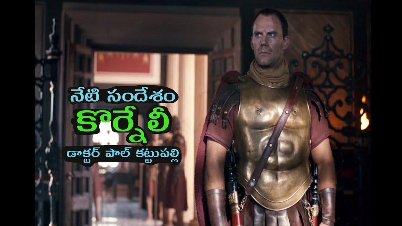 కొర్నేలీ:  Telugu Message by పాల్ కట్టుపల్లి