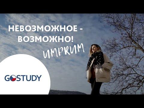 Уроки чешского языка в GoStudy.