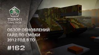 ТАНКИ ОНЛАЙН Видеоблог №162