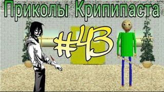 Приколы Крипипаста #43 [Jeff the Killer]