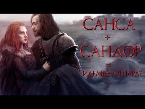 Игра Престолов: Санса и Сандор идеальная пара?   Sandor Clegane And Sansa Stark [Теория]