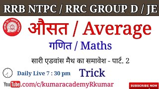 Maths Classes @7 : 30 pm। औसत - 2 । Average। Maths Trick in hindi। Ntpc Crass Course । Maths Trick